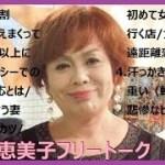 【作業用BGM】上沼恵美子の聴いてて面白い神フリートークまとめ(49)