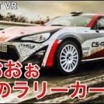 【GTSPORT】VR 86ラリーカーが凄い!