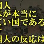 【海外の反応】韓国人 日本が本当にすごい国である理由 韓国人の反応は..