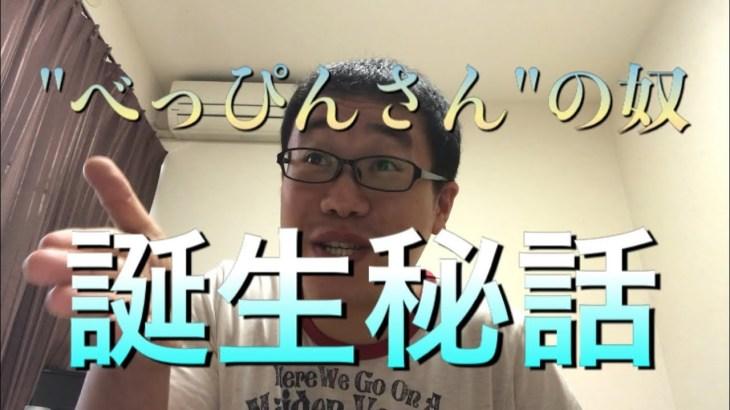 【感動!】「1人飛ばしてべっぴんさん」が生まれた背景の歌。