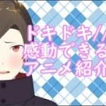 【ドキドキ】オススメ感動系恋愛アニメを紹介!