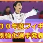 【フィギュア】平成30年度特別強化選手発表!~海外の反応感動CH