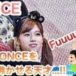 【日本語字幕】TWICE サナとONCEのやり取りが面白い