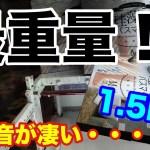 【ufo キャッチャー・クレーンゲーム】最重量!1.5kg 落下音が凄い…