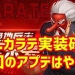 【KOF98UMOL】初代カラテ実装確定!!明日のアプデはすごいぞ!!