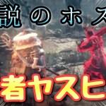 【ダクソ3実況】不死街の伝説・勇者ヤスヒコ【感動の超大作】