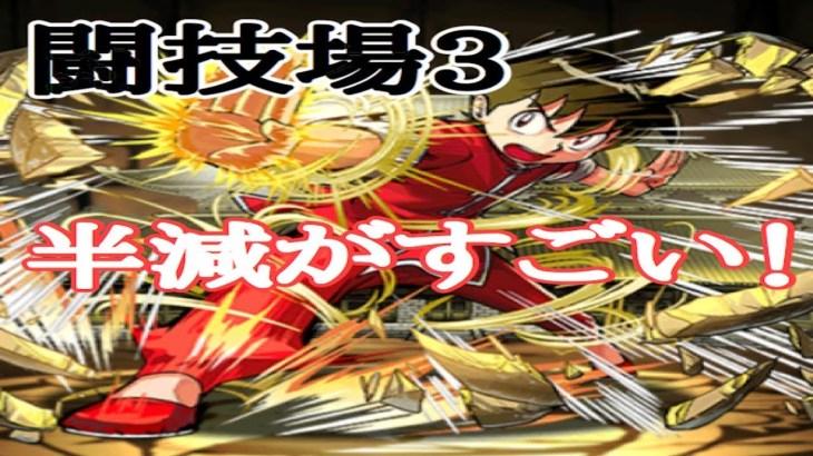 【パズドラ実況】 闘技場3 チンミ 半減がすごい! (大林寺拳法チンミ) ノーコン (ソロ)