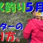 バス釣り 片倉ダム プチ大会に参加した【つく釣り】驚きの結果に!?