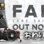 #2【FAR LONE SAILS】突然のハプニングからエンディングまで