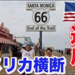 【075】キャンピングカーレンタルでアメリカ横断達成!!NYからLA!!感動の最終回!!(アメリカ38日目)