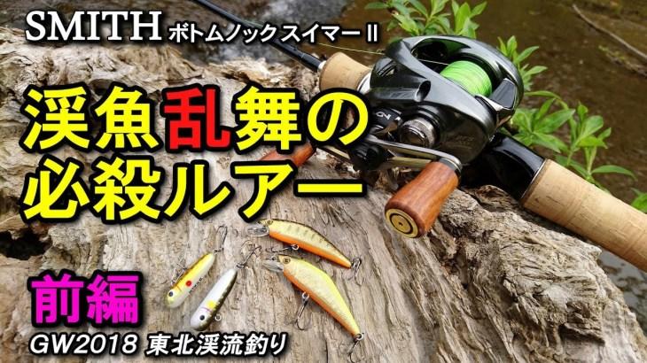 【必殺】ボトムノックスイマーⅡ 驚きの威力!2018GW 渓流(前編)