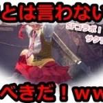 MHW】SFコラボ!乱れ桜春爛漫!サクラ予想より可愛いじゃないっすかあああ!【モンハンワールド