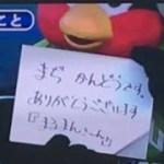5/25つば九郎マジ感動のニュースが来ました!(きょうのひとこと)