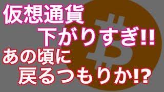 仮想通貨情報【今は耐える時期、可愛いコインには旅をさせよ!】