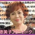 【作業用BGM】上沼恵美子の聴いてて面白い神フリートークまとめ(56)