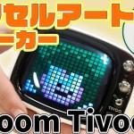 レトロなデザインが可愛い!注目のBluetoothスピーカー「TIVOO」をレビュー!
