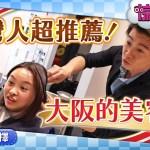 惊奇日本:台灣人超推薦!大阪的美容院。【台湾人がオススメ!大阪の美容院】ビックリ日本