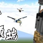 【鬼鬼】感動の塔頂!「螺旋跑酷塔3(下)」Minecraft (ft.阿神、巧克力、閃閃'、路、羽毛)