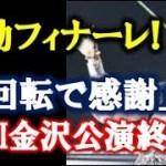 【羽生結弦選手】FaOI金沢最終公演で「感謝の4回転」正に、感動フィナーレ!