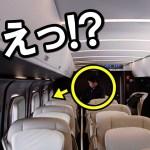 """外国人びっくり!日本の新幹線の車内で起きた衝撃の事実に!?ずば抜けた性能がなせる""""まさかの光景""""に海外衝撃!【海外の反応】"""