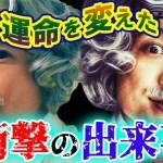 【新しい地図】「大先輩に対してすごい失礼なことをした」香取慎吾と稲垣吾郎の「役者人生」を変えた衝撃の出来事とは