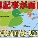 妄想記事が面白い 中国4分割 韓国消滅