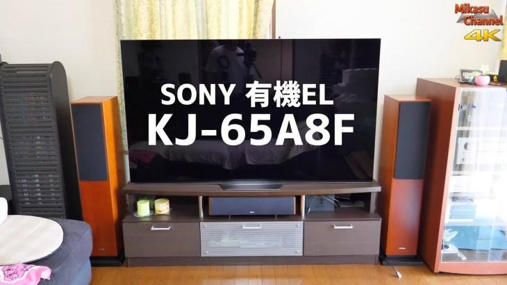 【有機EL】SONY最強のテレビがすごかった!音にびっくり KJ-65A8F【4K】