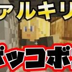 【日刊Minecraft】強敵ヴァルキリーの驚きの必勝法とは!?真・最強の匠は誰か!?天国編!絶望的センス4人衆がMinecraftをカオス実況#8