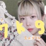 【購入品】韓国の通販サイト17kgで買った服かわいい。