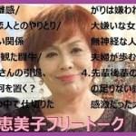 【作業用BGM】上沼恵美子の聴いてて面白い神フリートークまとめ(61)
