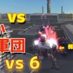 【War Robots】[1vs6] J氏 vs たか軍団6人 感動のフィナーレw【たか】