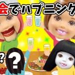 ケリーちゃん 女子会でハプニング続出!:リカちゃん人形おもちゃアニメ動画