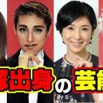 【すごい!】宝塚出身女優の宝塚時代が素敵すぎる!