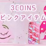 【3コインズ】フラミンゴアイテムが可愛い!!