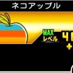 【にゃんこ大戦争】戸愚呂兄もびっくり!安心と信頼の100%停止 ネコアップルのトリセツ #154