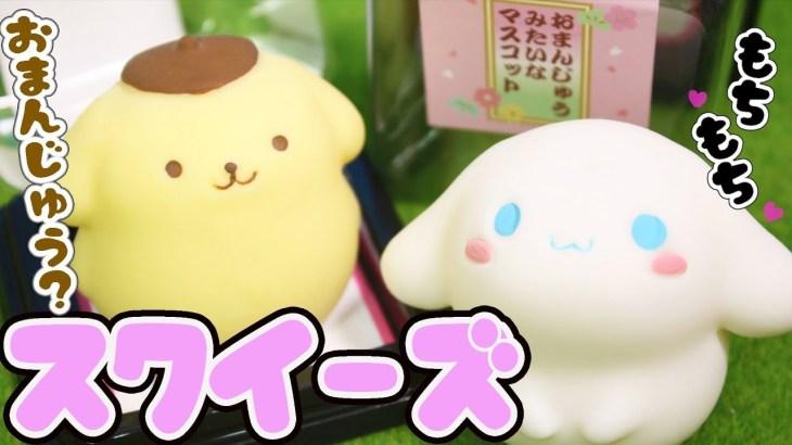 【サンリオ スクイーズ】ポムポムプリン&シナモロール おまんじゅう風マスコット☆ハプニングあり💦
