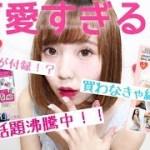 【買わなきゃ損!】過去1かわいい♡〜雑誌付録紹介〜