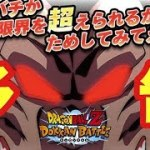 【ドッカンバトル #1436】7月は凄い(語彙力)【Dokkan Battle】