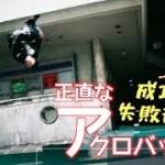 【GOODmenキムタク】アクロバットハプニング集
