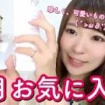 【5月】かわいい(о´∀`о)!お気に入り品紹介【ジルスチュアート・香水】