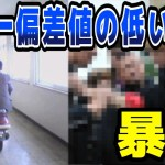 【衝撃】日本一偏差値の低い高校がある意味感動…