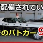 【衝撃】日本の警察 昔配備されていた驚きのパトカー9選!ポルシェにマスタングなどスポーツカーが配備されていた!?【funny com】