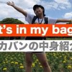 誰も得しないバッグの中身紹介  面白いとは思う多分ね多分