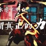 【傳說對決】最初的感動!瘋狂納克精華錄第二彈!