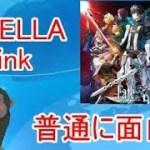 【Fate最新作】Fate/EXTELLALinkが普通に面白い!【ネタバレ控えめレビュー】