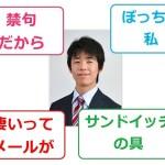 藤井聡太に対する棋士たちの面白い発言まとめ(2017夏~2018春)