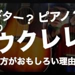 ピアノ?ギター?より「ウクレレ」の方がおもしろい理由 GAZZLELE