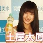 土屋太鳳、新CMで驚き「お水が出るの!?」 日本コカ・コーラ『爽健美水』新発売記念イベント