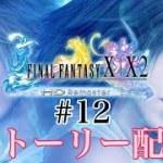 【FF10 HD】感動の名作をリマスター版でPart12【アーカイブ】
