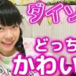 【どっちがかわいい ! ? 】ママとダイソー購入品 1,000円対決
